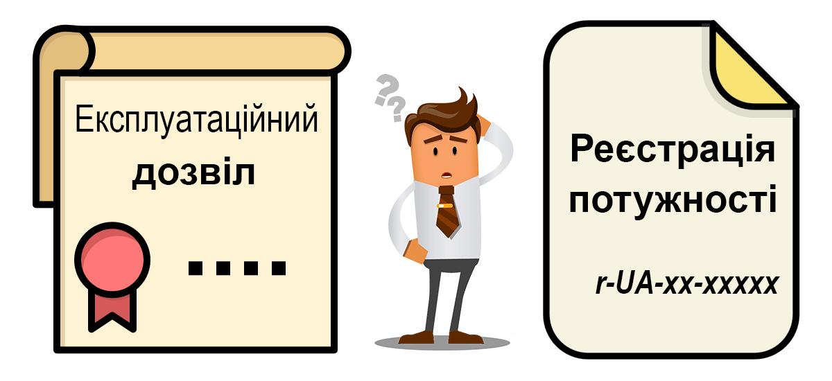 Реєстрація потужності або експлуатаційний дозвіл
